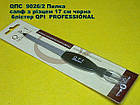 QПС  9026/2 Пилка сапф з різцем 17 см чорна блістер QPI  PROFESSIONAL , фото 2