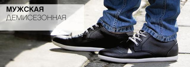Мужская обувь на осень оптом от магазина Бутс 7км