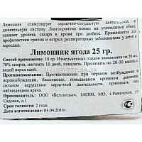 Лимонник ягода 25 гр (зип упаковка) Беловодье