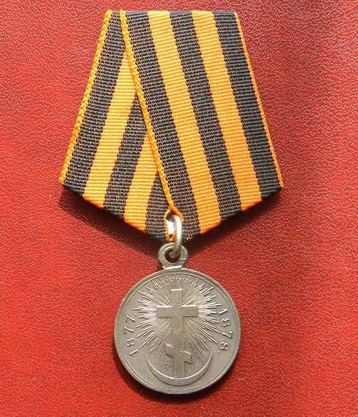 Медаль 1877-1878 русско турецкая война