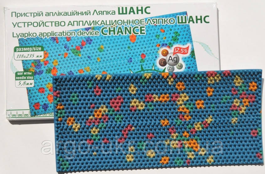 Аплікатор Ляпко Шанс 5,8 Ag розмір 118х235 мм Оригінал (остеохондроз, грижі, зняття болю, для шиї, попереку)