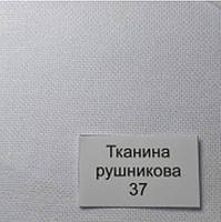 Тканина рушникова