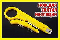 Нож для снятия изоляции оплётки UTP/STP