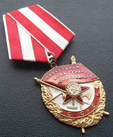 Орден Боевого красного знамени, БКЗ, фото 1