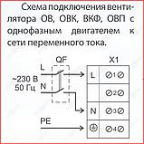 Аксиальный вентилятор ВЕНТС ОВ 4Е 250 (800 куб.м, 50 Вт), фото 8