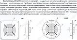 Накладной вентилятор ВЕНТС ОВ 2Е 250 (1050 куб.м, 80 Вт), фото 6