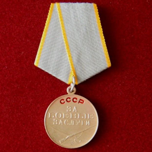 Медаль За боевые заслуги, фото 1