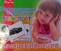 Маленький гений Развивающие карточки: Транспорт 951295 1 вересня Украина