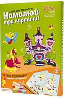 """Набор Веселая раскраска """"Волшебный мир принцессы"""" ROSA KIDS (N000165)"""