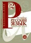 Овсиенко Ю. Г.  Русский язык. Учебник. Книга 2. Средний этап обучения