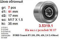 Шкив инерционный (вал М17) FORD Transit FT 330, 350, 430, 2.0 2.4 Diesel