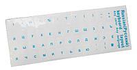 Цветные наклейки с русским алфавитом на клавиатуру ноутбука (голубые)