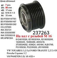 Шкив инерционный VW TOUAREG 3,2/3,6 FORD TRANZIT 2,2/2.4 D Porsche Cayenne 3.2