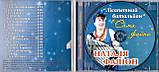 Музичний сд диск НАТАЛІЯ ФАЛІОН Лісапетний батальйон Сама файна (2013) (audio cd), фото 2