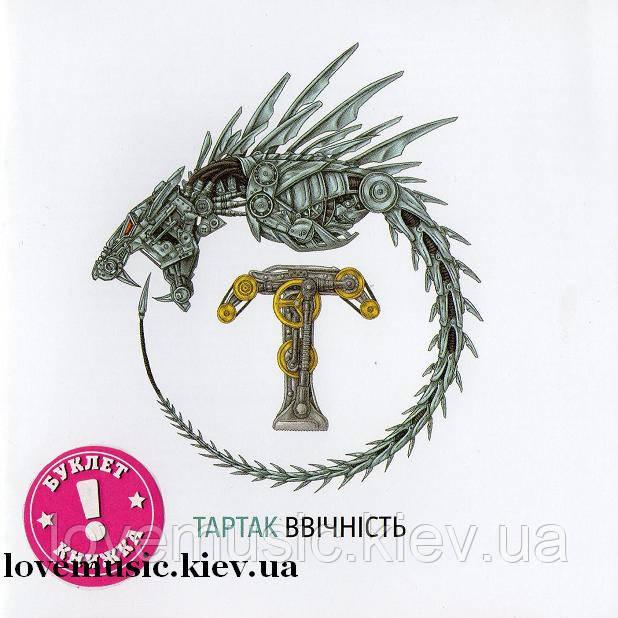 Музичний сд диск ТАРТАК Ввічність (2015) (audio cd)