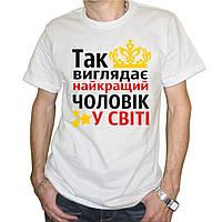 """Мужская футболка """"Так виглядає найкращий чоловік у світі"""""""