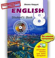 Підручник Англійська мова 8 клас Нова програма Авт: Карп'юк О. Вид-во: Лібра Терра, фото 1