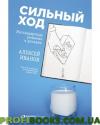 Сильный ход Нестандартные решения в рекламе Иванов Алексей