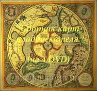 """""""Сборник карт кладоискателя"""" (4 DVD)"""