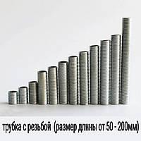 Трубка с резьбой (длина от 50 - 200мм)
