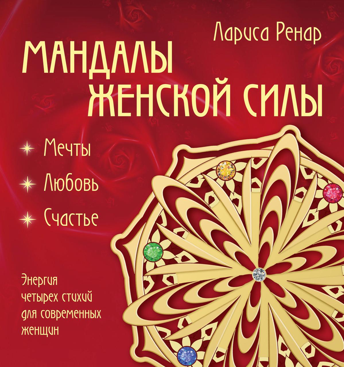 Ренар Л. Мандалы женской силы (раскраски для взрослых ...
