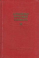 Кочи, Р. Д. ; Скенди, Д. И.  Краткий албанско-русский словарь