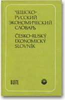 Чешско-русский экономический словарь