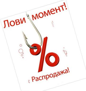 Распродажа%