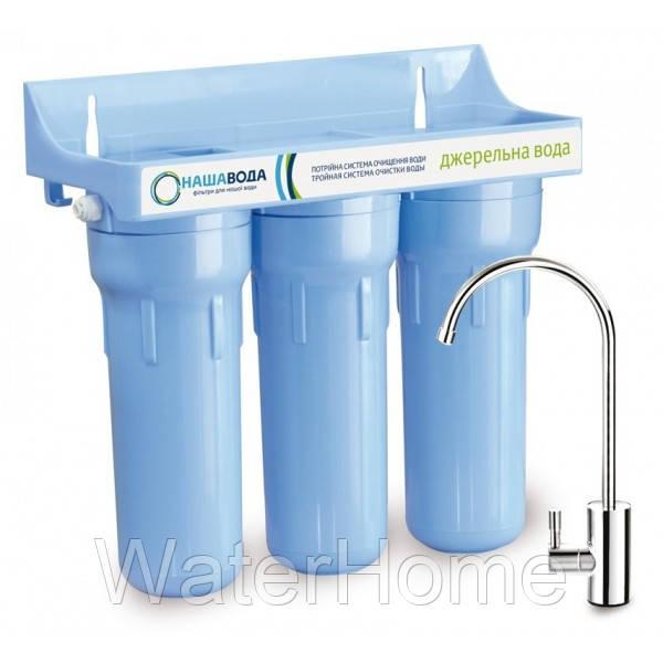 Наша Вода 3