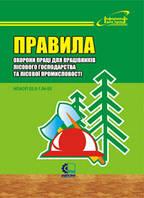 Правила охорони праці для працівників лісового господарства та лісової промисловості. НПАОП 02.0-1.04-05
