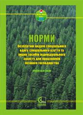 НПАОП 02.0-3.04-18. Норми безоплатної видачі ЗІЗ для працівників лісового господарства