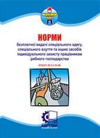 Норми безплатної видачі засобів індивідуального захисту працівникам рибного господарства. НПАОП 05.0-3.03-06