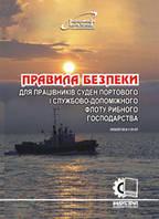 Правила безпеки для працівників суден портового і службово-допоміжного флоту рибного господарства. НПАОП 05.0-