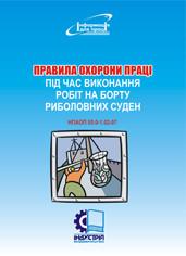 Правила охорони праці під час виконання робіт на борту риболовних суден. НПАОП 05.0-1.02-07