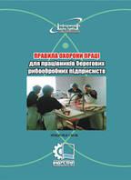 Правила охорони праці для працівників берегових рибообробних підприємств. НПАОП 05.0-1.05-06