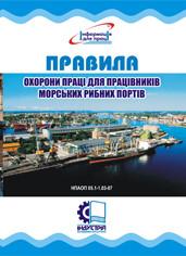 Правила охорони праці для працівників морських рибних портів. НПАОП 05.1-1.03-07