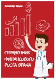 Виктор Труш Справочник финансового роста врача