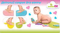 Детский антискользящий коврик в ванну Kinderenok