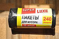 Мусорный мешок 240 л SUPER LUXE