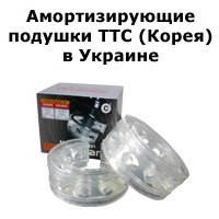 Автобаферы TTC, амортизирующие подушки, межвитковые проставки