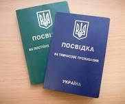 ВНЖ, ПВЖ в Украине.