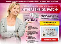 Китайские трансдермальные пластыри от гипертонии «HYPERTENSION PATCH»