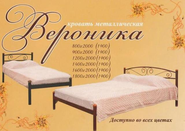 Кровать металлическая двуспальная Вероника