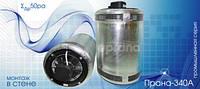 Рекуператор воздуха для квартиры и частного дома PRANA340A
