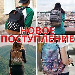 Учеба не за горами! Рюкзаки от 70 грн.