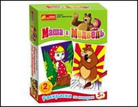 Раскраски по номерам  Маша и Медведь