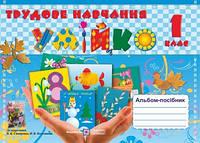 Альбом-посібник з трудового навчання. «Умійко». 1 клас (До підруч. Сидоренко В.).