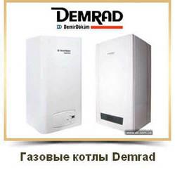 Котлы газовые настенные - Demrad (Турция)