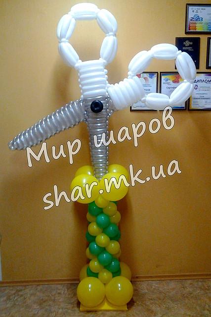 Ножницы на стойке из воздушных шаров