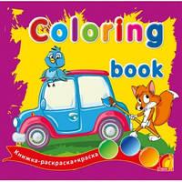 Книга-раскраска  Техника